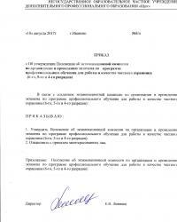 prikas_o_utv_polochenia_ob_eksamenocomissii.jpg