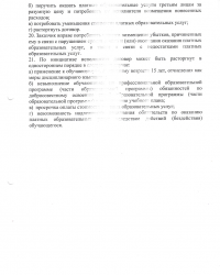 plat_usl1_4.png